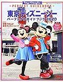東京ディズニーシー パーフェクトガイドブック 2020 (My Tokyo Disney Resort) - ディズニーファン編集部
