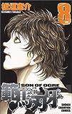 範馬刃牙 8 (少年チャンピオン・コミックス)