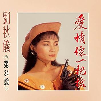 劉秋儀, Vol. 34: 愛情像一把槍 (修復版)