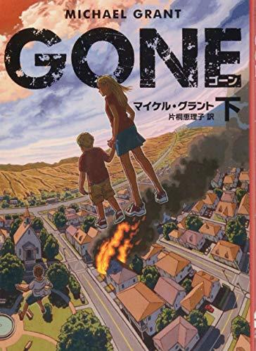 GONE ゴーン 下 (ハーパーBOOKS)の詳細を見る