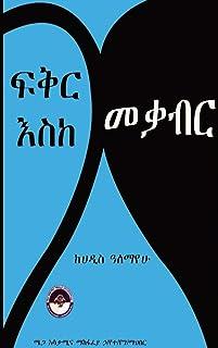 Fikir Eske Mekaber (Amharic Edition): ??? ??? ???? (Afrikaans Edition)
