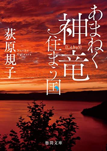 あまねく神竜住まう国 (徳間文庫)