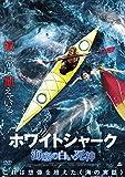 ホワイトシャーク 海底の白い死神[DVD]