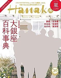Book's Cover ofHanako (ハナコ) 2018年 4月12日号 No.1153[30周年記念号 特別保存版 大銀座百科事典/嵐]