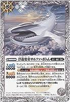 【バトルスピリッツ】浮遊要塞サルファ・ボトム (C) (BS52-038) - [BS52]転醒編 第1章 輪廻転生