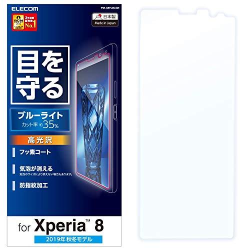 エレコム Xperia 8 フィルム [ブルーライトから目を守る] ブルーライト 高光沢 PM-X8FLBLGN