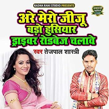 Arre Mero Jiju Bado Husiyar Driver Rodbej Chalave (Dehati Song)