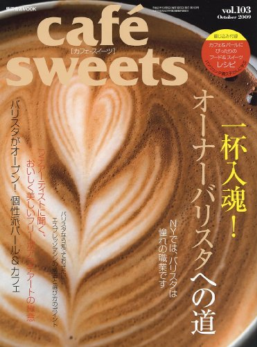 cafe sweets vol MOOK