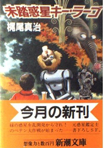 未踏惑星キー・ラーゴ (新潮文庫)