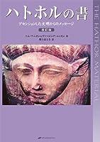 ハトホルの書―アセンションした文明からのメッセージ(改訂版)―