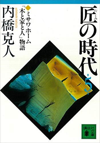 匠の時代 第5巻 (講談社文庫)