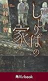 ししりばの家 (角川ebook)