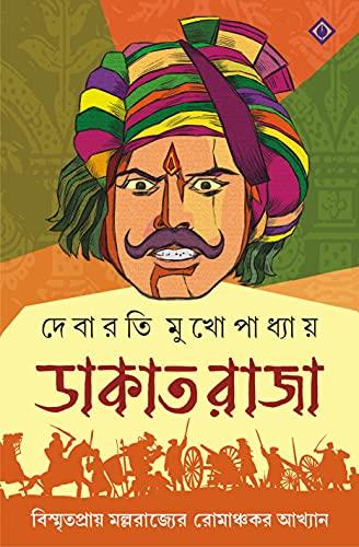 DAKAT RAJA   Indian Historical Fiction   Bengali Novel
