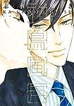 花鳥風月(9) (ディアプラス・コミックス)