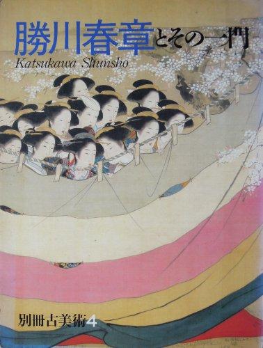 古美術 季刊 別冊4 (勝川春章とその一門)