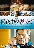 真夜中のゆりかご[DVD]