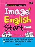 Image English Start Image English Start 3 (Korean Edition)