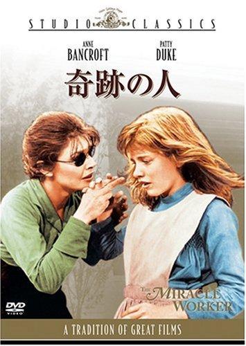 20世紀フォックス・ホーム・エンターテイメント・ジャパン『奇跡の人』