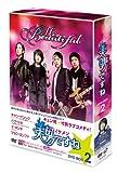 美男<イケメン>ですね DVD-BOX 2[DVD]