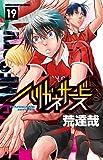 ハリガネサービス 19 (少年チャンピオン・コミックス)