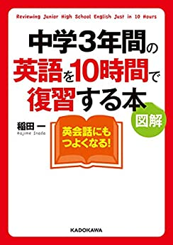 Book's Cover of 図解 中学3年間の英語を10時間で復習する本 (中経の文庫) Kindle版