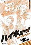 ハイキュー!! ショーセツバン!! 烏野高校・春 (集英社文庫(コミック版))