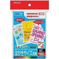 コクヨ レーザー&IJP用はがき用紙郵便枠なし100枚×5