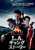 L.A.ギャングストーリー [DVD] image