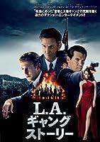 L.A.ギャングストーリー [DVD]