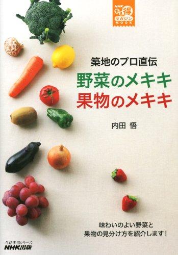 NHKまる得マガジンMOOK 築地のプロ直伝 野菜のメキキ 果物のメキキ (生活実用シリーズ)の詳細を見る