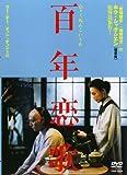 百年恋歌 [レンタル落ち] [DVD] image