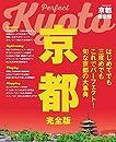 京都 完全版 2020年版