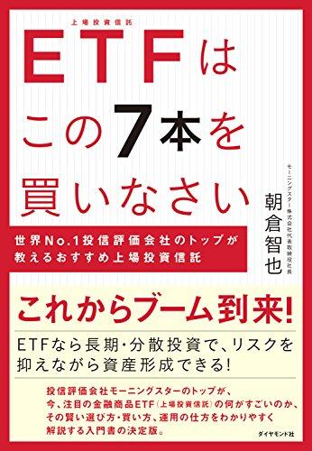 ETFはこの7本を買いなさい――世界No.1投信評価会社のトップが教えるおすすめ上場投資信託