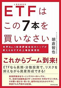 [朝倉 智也]のETFはこの7本を買いなさい――世界No.1投信評価会社のトップが教えるおすすめ上場投資信託