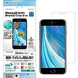 ラスタバナナ iPhone SE 第2世代 iPhone8 iPhone7 iPhone6s 共用 フィルム 平面保護 抗菌 抗ウイルス 高光沢 アイフォン SE2 2020 液晶保護フィルム HP2486IP047