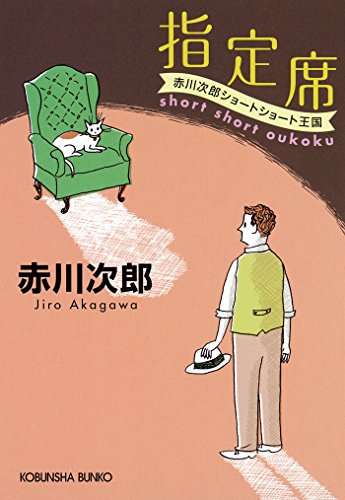 指定席~赤川次郎ショートショート王国~ (光文社文庫)