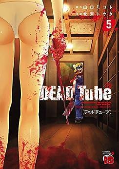 [北河トウタ, 山口ミコト]のDEAD Tube ~デッドチューブ~ 5 (チャンピオンREDコミックス)