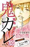 鬼カレ プチデザ(5) (デザートコミックス)