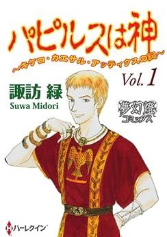 [諏訪緑, 諏訪 緑]のパピルスは神 Vol.1 (夢幻燈コミックス)