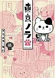 東京ノラ(1) (パルシィコミックス)