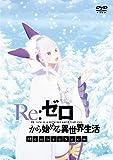 Re:ゼロから始める異世界生活 Memory Snow 通常版【DVD】[ZMBZ-12943][DVD]