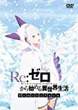 Re:ゼロから始める異世界生活 Memory Snow 通常版【DVD】[DVD]