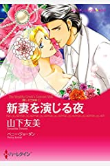 新妻を演じる夜 麗しき三姉妹 (ハーレクインコミックス) Kindle版