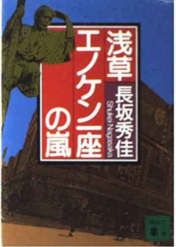 浅草エノケン一座の嵐 (講談社文庫)の詳細を見る