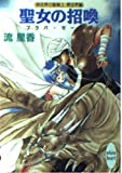 聖女の招喚―プラパ・ゼータ〈1〉 (講談社X文庫―ホワイトハート)