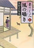 風の囁き 妻は、くノ一 4 (角川文庫)