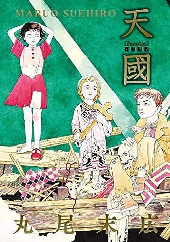 天國 パライゾ (ビームコミックス)