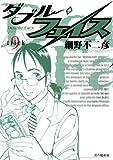 ダブル・フェイス(9) (ビッグコミックス)
