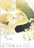 ねこの嫁入り (ミリオンコミックス  Hertz Series 97)