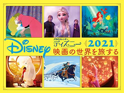 JTBのカレンダー ディズニー映画の世界を旅する 2021 (諸書籍)